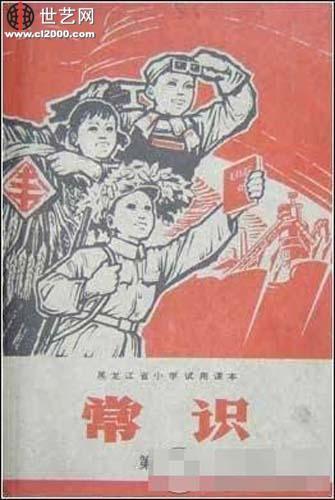 文革时期的中小学教材【组图】 - 柏村休闲居 - 柏村休闲居
