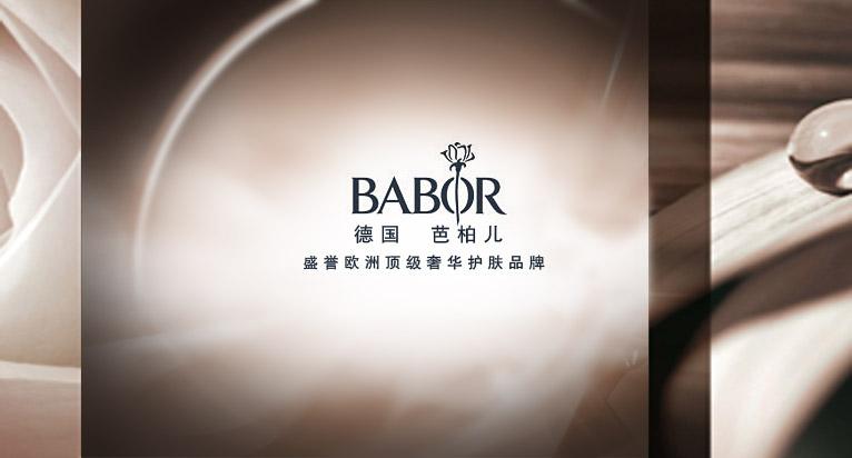 BABOR 来自德国的时空穿梭者 - peter - 首席护肤狂人的美肤杂志