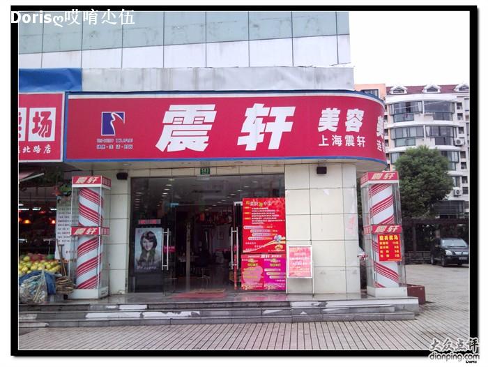 震轩美容美发(五莲路店)图片